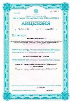 lic-yusupovs-1
