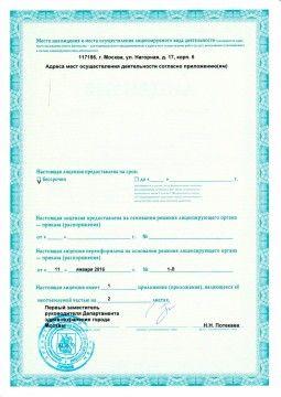 lic-yusupovs-2
