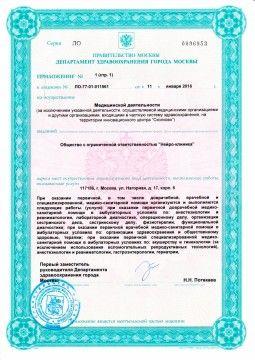 lic-yusupovs-3