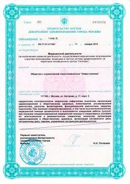 lic-yusupovs-4