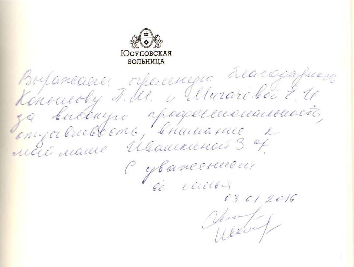 Отзыв о Копылове и Мигачевой