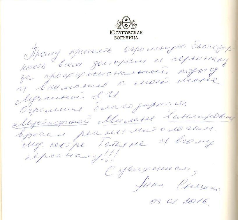 otzyv-mustafaeva-m