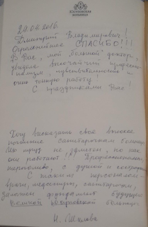 отзыв о лечении в Юсуповской больнице